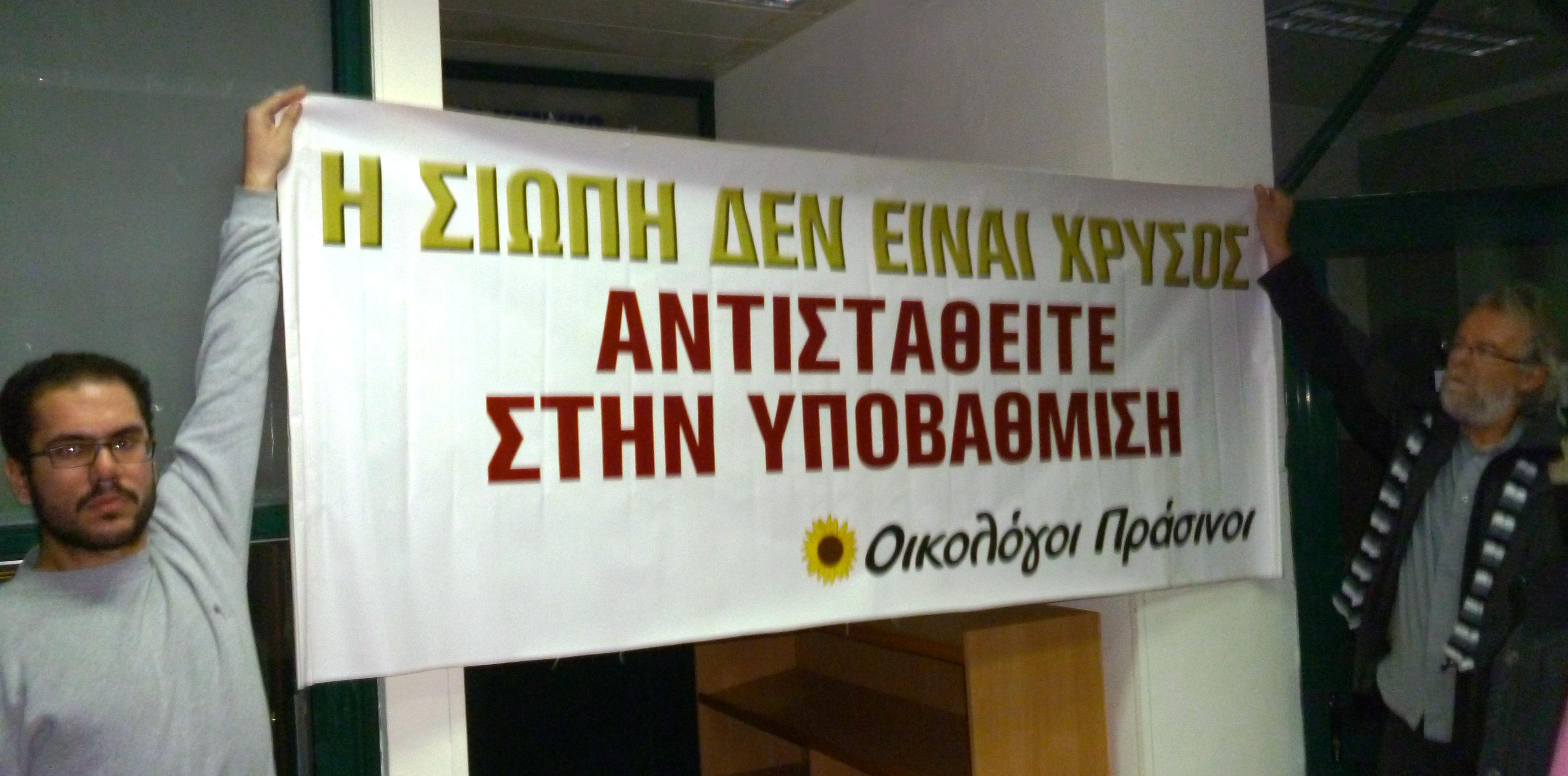 Το θέμα της εξόρυξης χρυσού στη Χαλκιδική στο Δημοτικό Συμβούλιο Καλαμαριάς
