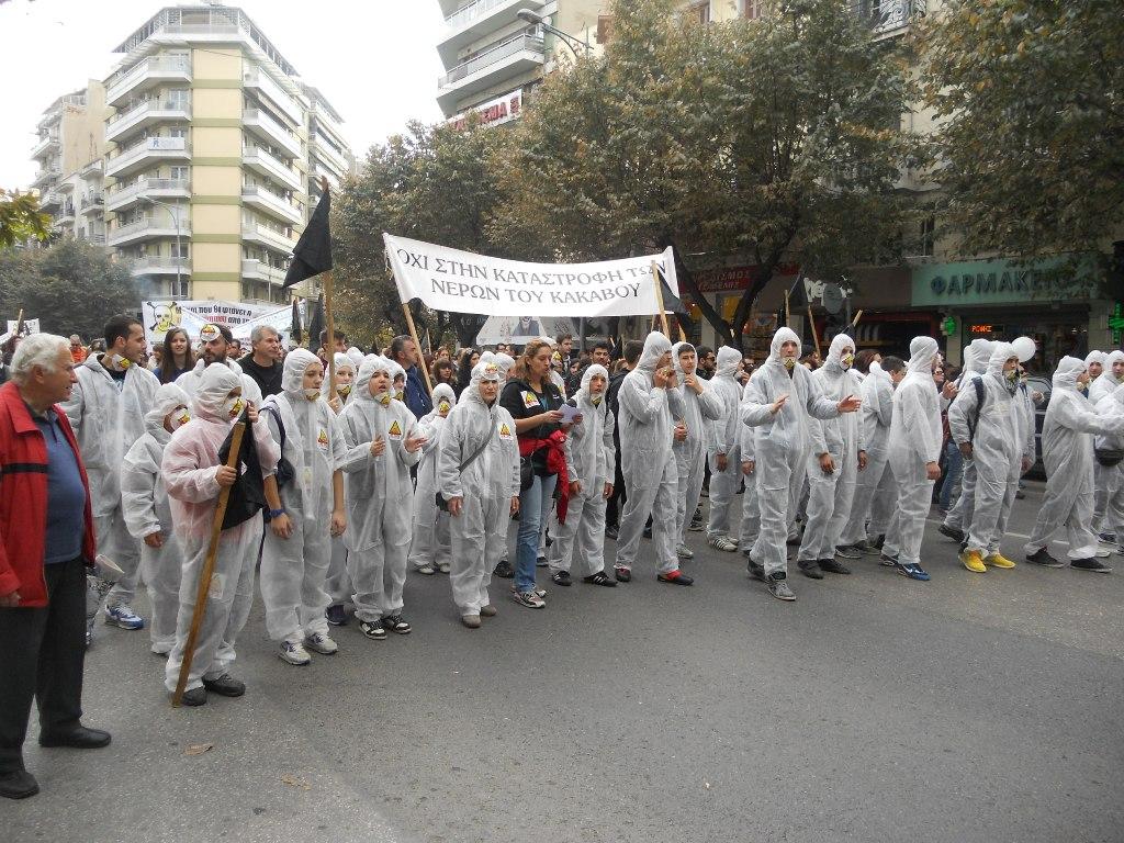 Πορεία στη Θεσσαλονίκη ενάντια στα σχέδια εξορύξεων χρυσού στην Χαλκιδική το Κιλκίς και τη Θράκη