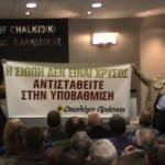 Οι Οικολόγοι Πράσινοι στο Νομαρχιακό Συμβούλιο Χαλκιδικής για το Χρυσό