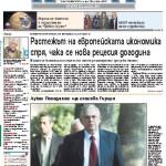 Παρέμβαση της Ε.Ε. για την εξόρυξη χρυσού στη Βουλγαρία